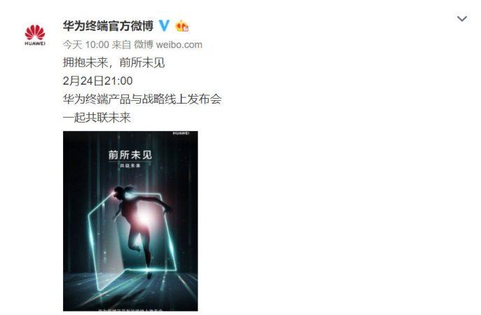 图片[1]-华为2月24日召开网络发布会:mate x有望亮相-手机世界